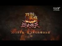 """《刀剑英雄》""""战火燎天""""公测宣传视频"""