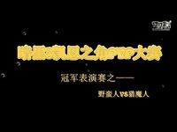 《暗黑3》凯恩之角PVP大赛精选片段6