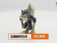 石器时代模型公仔waei周边手办狼人石器时代手游