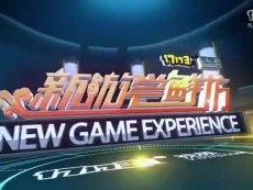 17173新游尝鲜坊《西楚霸王》试玩2015.5.25