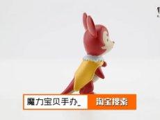 魔力宝贝模型公仔周边手办鼠王魔力宝贝2手游