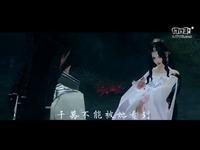 剑网3-百鬼夜行-清水音画影音工作室