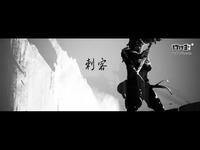 《刀剑2》2015斗神争霸赛预告