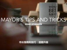 模拟城市手游道路建造策略