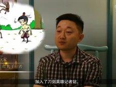 《刀剑英雄》玩家说视频