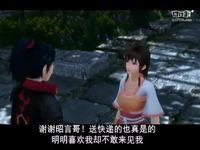 仙剑神狗传 第四集 临时演员