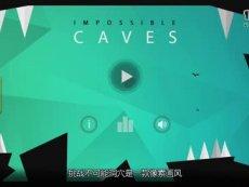手游全攻略《挑战不可能洞穴》