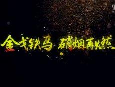 《天子》手游雷霆不删档今日开启 演绎最强国战