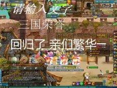 QQ三国1.0Beta72Build1 智取陈仓 3线2015-11-10