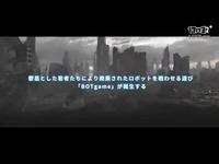 《战斗傀儡》开测宣传片