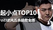 起小点TOP10 VOL180 狂如疯狗!UZI逆风五杀拯救