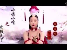 王蓉最新洗脑神曲 小鸡小鸡之武极天下