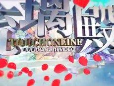 【浮生作品】TOUCH-琉璃殿2016年度宣传片