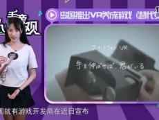 Show手旁观178期:宅妹VR初体验 居然吓尿了