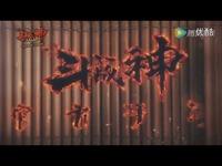 《全民斗战神》手游官方宣传片-游侠游戏 热门片段