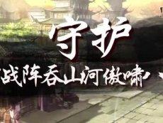 酷炫技能首曝 画江山内测守护技能视频展示