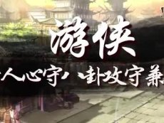 酷炫技能首曝 画江山内测游侠技能视频展示