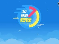 《大唐游仙记》试玩视频-17173新游秒懂