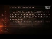 【若若-4399touch作品】不死军团宣传片