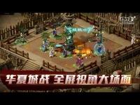 《决战轩辕》7月15日11:00初心内测开启