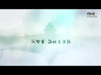 《新雪诉离歌》MV(致古剑六周年贺礼)