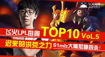 【飞火LPL TOP10】第五期