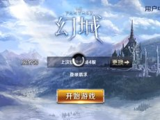 幻城: 幻城233-触手TV