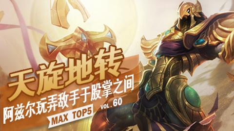 MAX TOP5 VOL60: 阿兹尔玩弄敌手于股掌