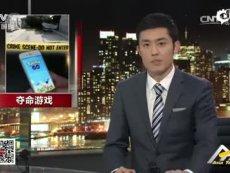 央视新闻 宝可梦GO引发车祸致人死亡