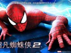 超凡蜘蛛侠: 勿扰-触手TV