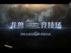 《群龙默示录》龙兽竞技场官方视频