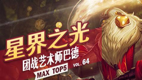MAX TOP5 VOL64: 星界之光 团战艺术师