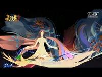 《天衍录》全新VR世界观
