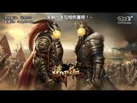 《铁甲雄兵》首测赛事-黄巾横行VS剑萌骑兵团-初赛