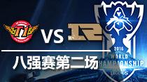 10月15日 S6八强赛 SKT vs RNG 第2场