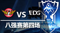 10月16日 S6八强赛 ROX vs EDG 第4场
