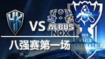 10月17日 S6八强赛 H2K vs ANX 第1场