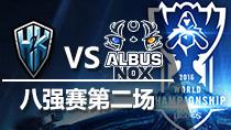 10月17日 S6八强赛 H2K vs ANX 第2场