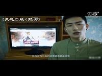 李瑞轩再演绎【武魂2】版《双刀》