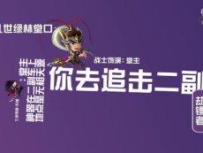 天之禁新版番外篇镖行天下MG动画完整版