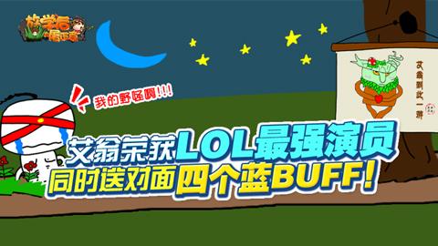 放学后的屠正直32:艾翁荣获LOL最强演员!
