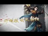 """《刀剑英雄》新职业""""飞羽""""技能展示视频"""