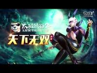 """【太极熊猫2】全新版本""""天下无双""""宣传片"""