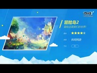 《冒险岛2》试玩视频-17173新游秒懂
