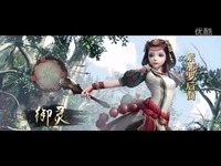 精彩短片 镇魔曲御灵战斗视频-镇魔曲