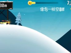 滑雪大冒险: 666-触手TV