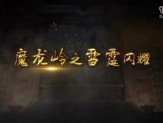 雷霆闪耀 《传奇永恒》魔龙资料片玩点大曝光