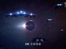 望星寒-EVE宣传CG