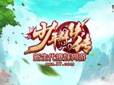 撩妹男神杨洋加盟 打造《少年群侠传》顶级音效
