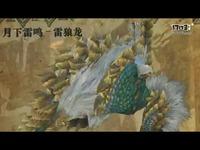 《怪物猎人OL》公测宣传视频